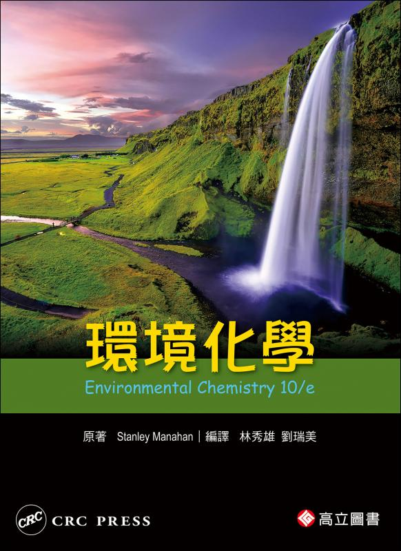 環境化學 (Manahan: Environmental Chemistry 10/E)