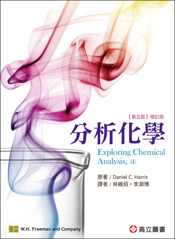 分析化學 (Harris:Exploring Chemical Analysis 5/E)