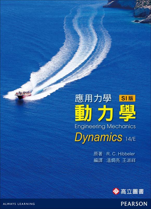 應用力學-動力學 (Hibbeler: Engineering Mechanics: Dynamics 14/E) (SI版)