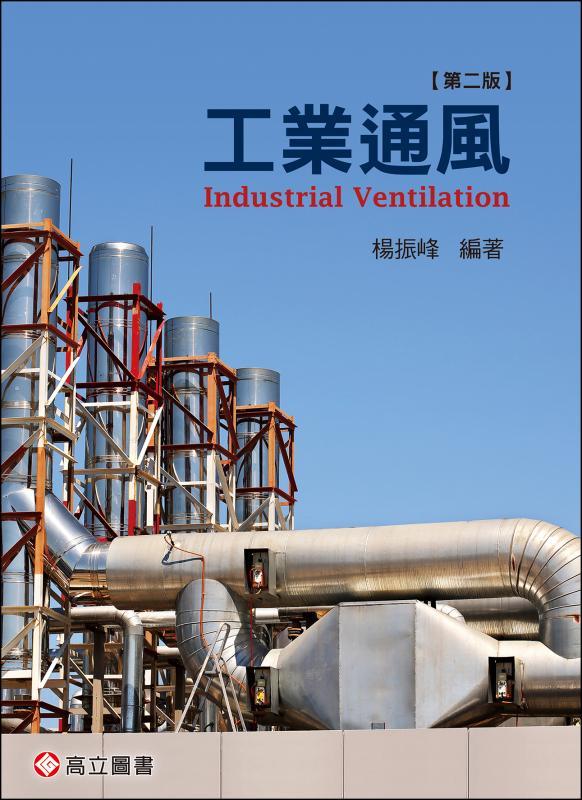 工業通風 2版