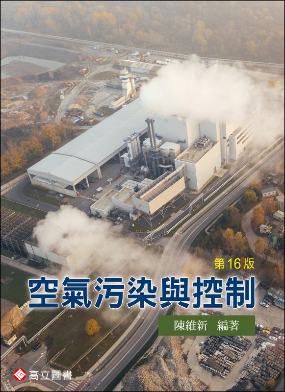 空氣污染與控制 16版