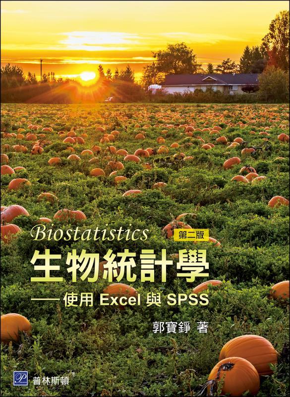 生物統計學-使用 Excel 與 SPSS