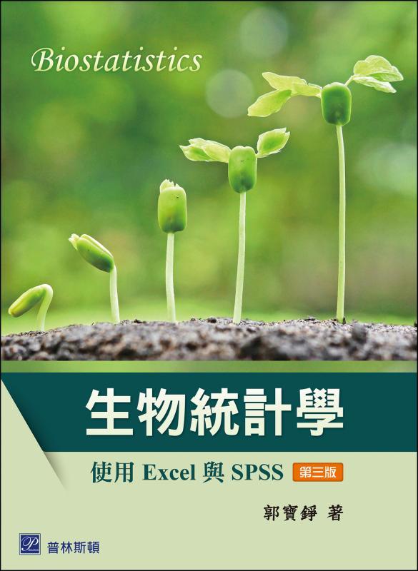 生物統計學-使用 Excel與 SPSS   3版