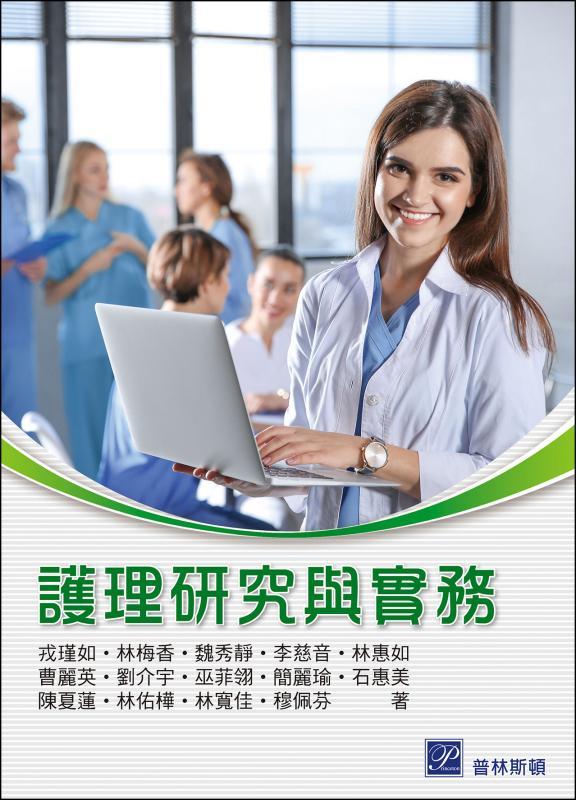 護理研究與實務