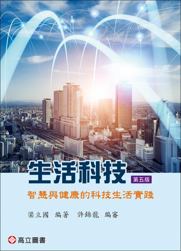 生活科技-融入科技的健康生活 4版