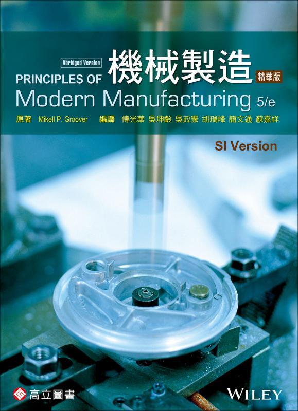 機械製造-精華版 (Groover: Principles of Modern Manufacturing 5/E) (SI Version)