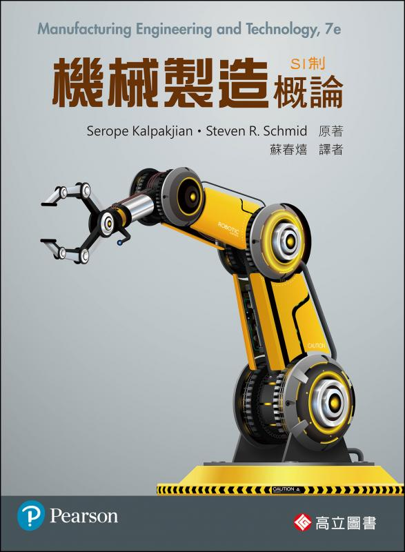 機械製造概論 (Kalpakjian & Schmid: Manufacturing Engineering and Technology 7/E)(SI制)