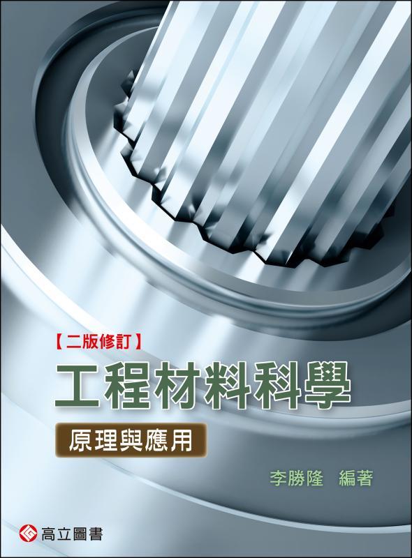 工程材料科學:原理與應用 2版