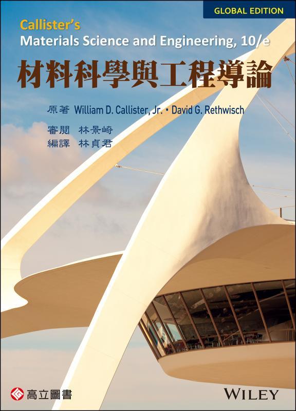 材料科學與工程導論 (Callister & Rethwisch: Callister's Materials Science & Engineering 10/E) (Global Edition)