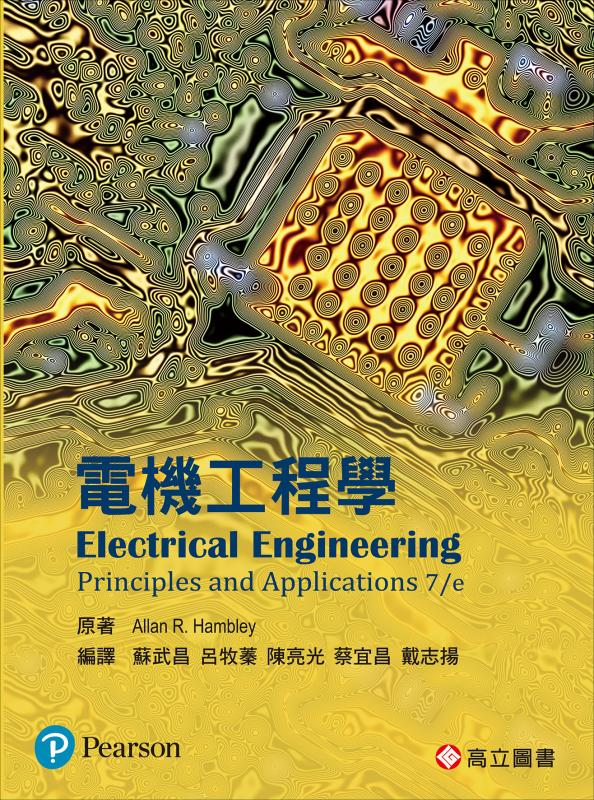 電機工程學 (Hambley:Electrical Engineering: Principles and Applications 7/E)