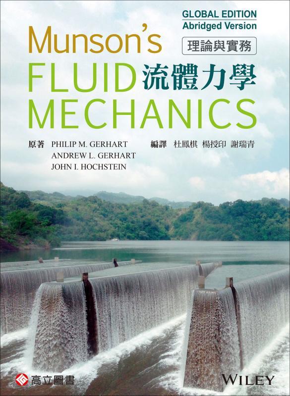 流體力學-理論與實務 (Gerhart & Hochstein:Munson's Fluid Mechanics)(Global Edition)精簡版