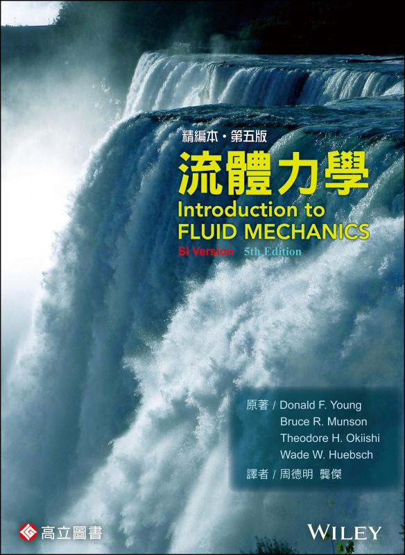 流體力學 (精編本) (Young & Munson & Okiishi & Huebsch : Introduction to Fluid Mechanics 5/E)(SI版)