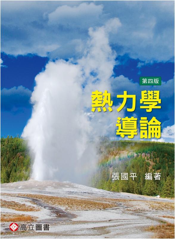 熱力學導論 4版