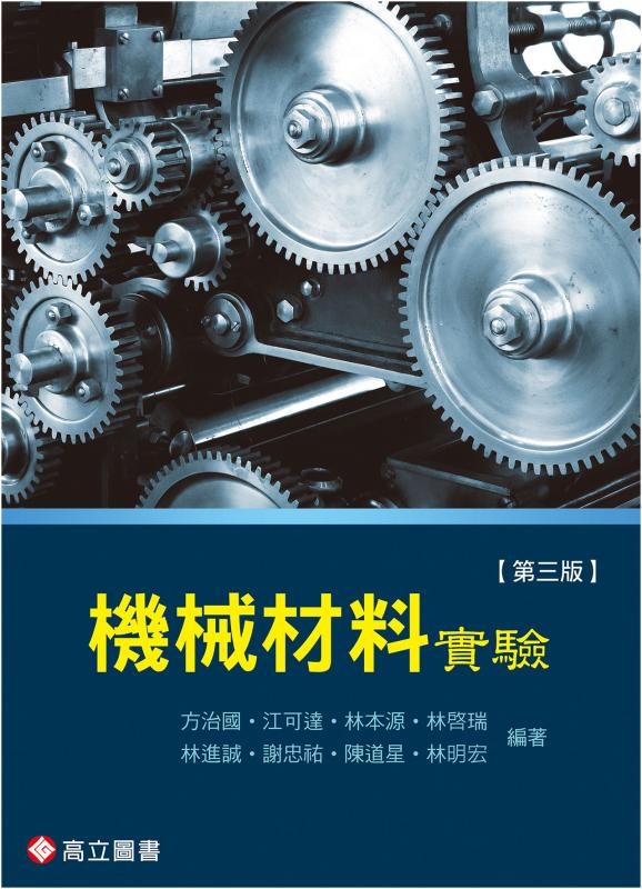 機械材料實驗 3版