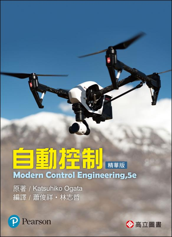 自動控制 (精華版) (Ogata:Modern Control Engineering 5/E)