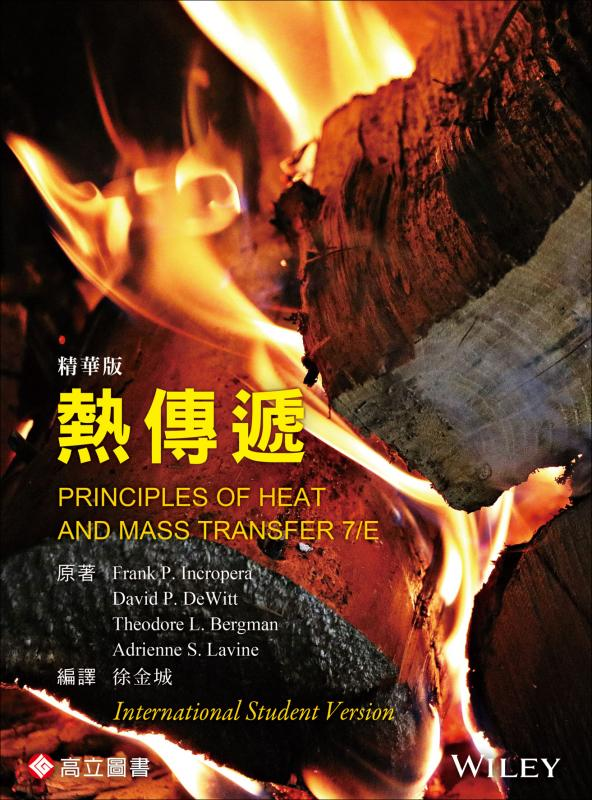 熱傳遞 (Incropera & DeWit & Bergman & Lavinet: Principles of Heat and Mass Transfer 7/E) 精華版