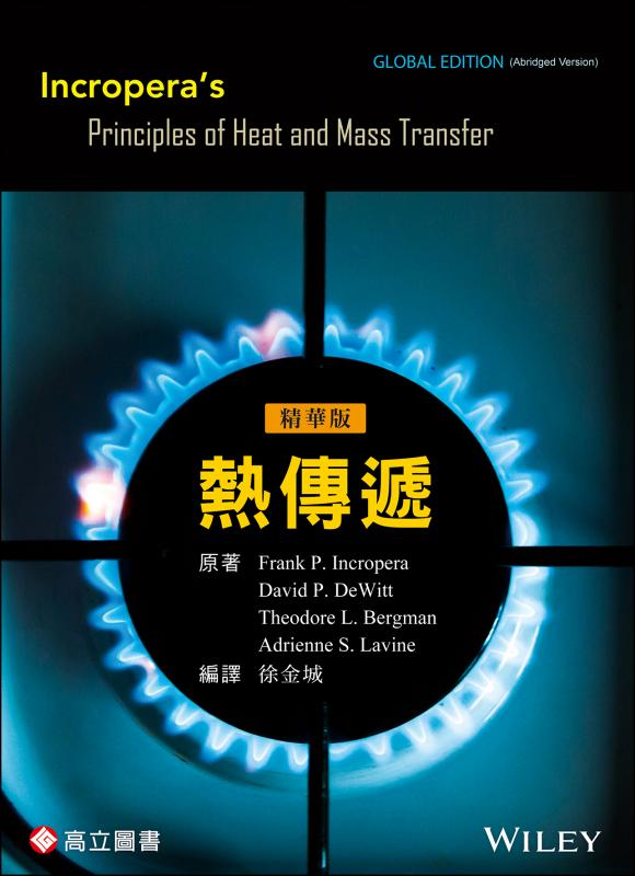 熱傳遞 (Incropera:Incropera's Principles of Heat and Mass Transfer)精華版