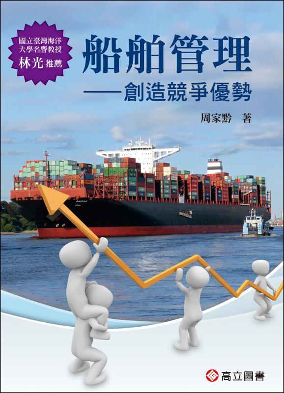 船舶管理-創造競爭優勢 (推薦:林光)