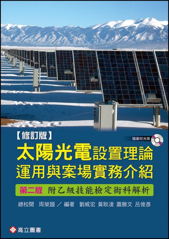 太陽光電設置理論運用與案場實務介紹 (隨書附光碟)