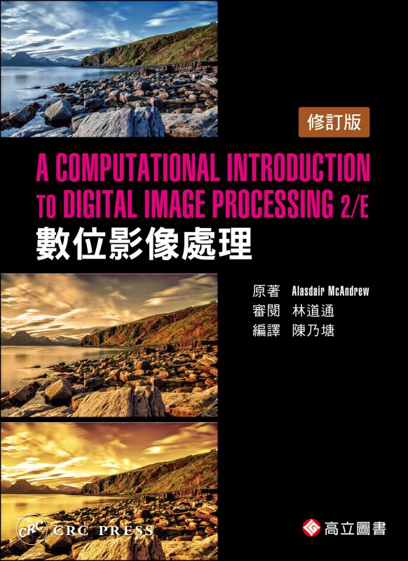 數位影像處理 (McAndrew: A Computational Introduction to Digital Image Processing 2/E)