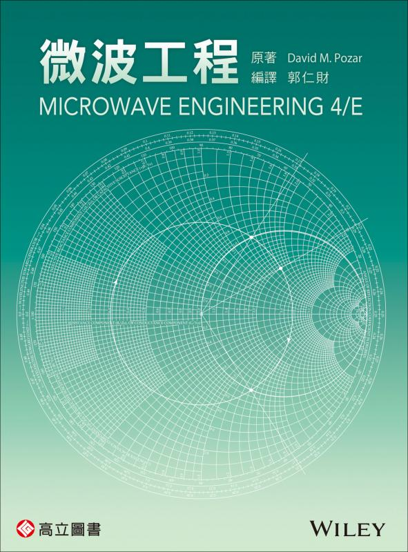 �L�i�u�{ (Pozar: Microwave Engineering 4/E)