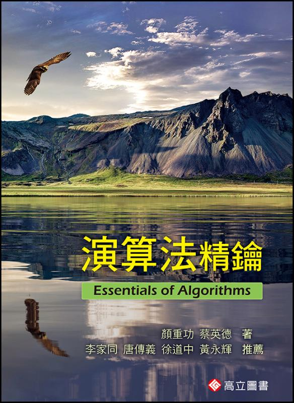 演算法精鑰 (推薦:李家同•唐傳義•徐道中•黃永輝)