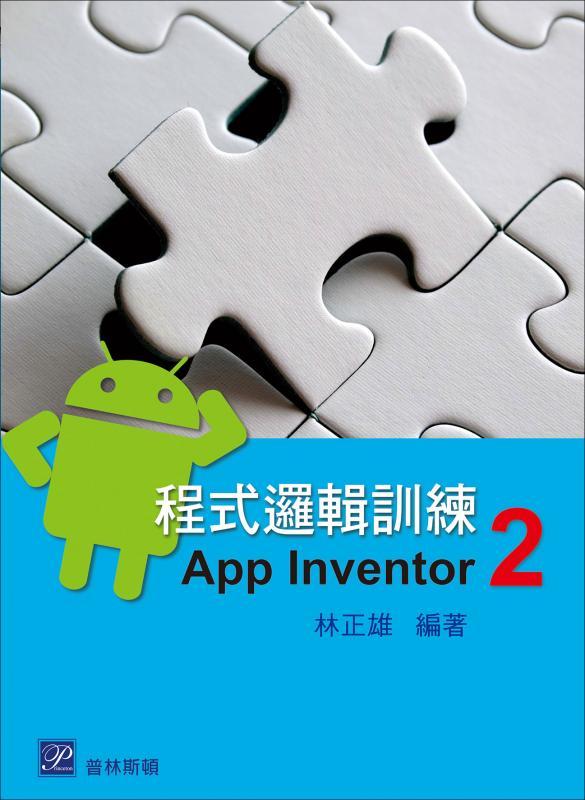 程式邏輯訓練—App Inventor 2