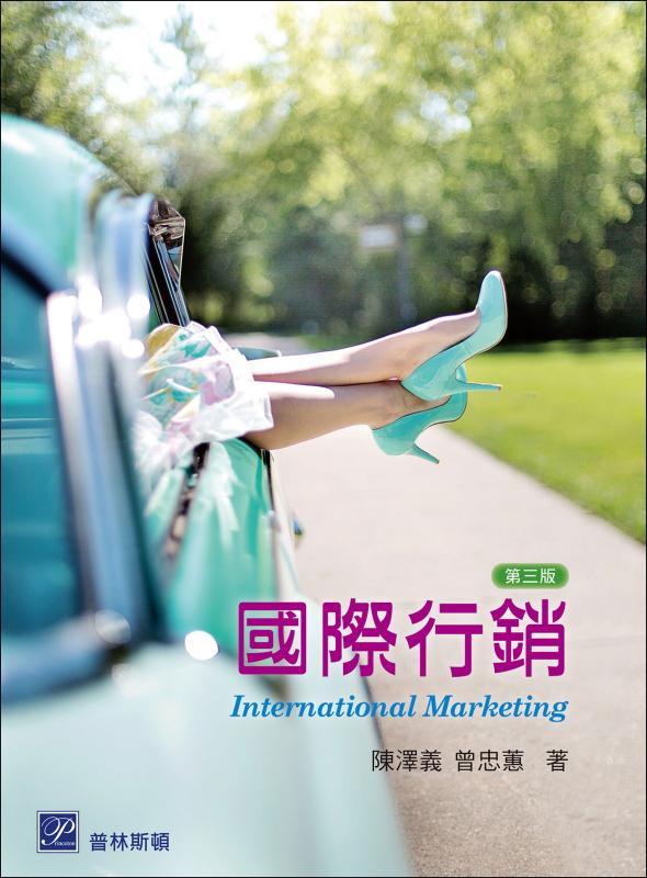 國際行銷 3版