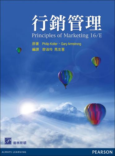 行銷管理(Kotler & Armstrong:Principles of marketing 16/E)