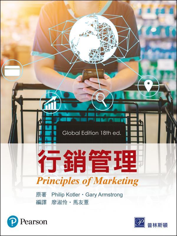 行銷管理(Kotler & Armstrong:Principles of Marketing 18/E)