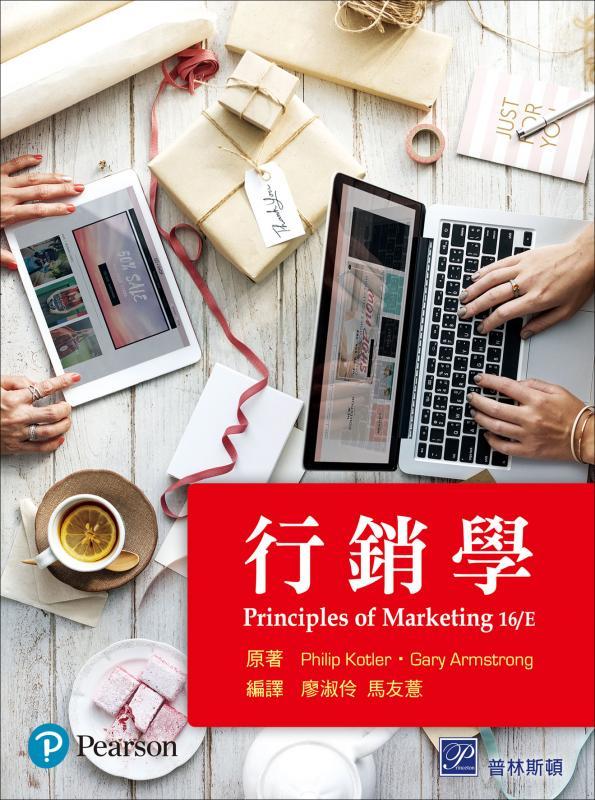 行銷學 (Kotler & Armstrong: Principles of Marketing 16/E) (精簡版)