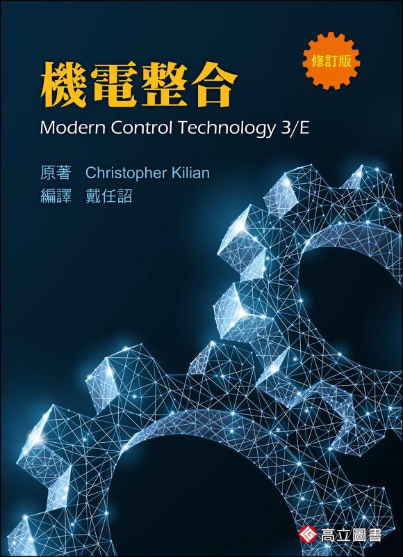 機電整合 (KILIAN: MODERN CONTROL TECHNOLOGY 3/E)