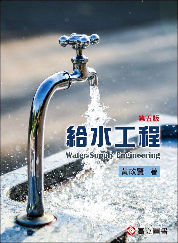 給水工程 5版