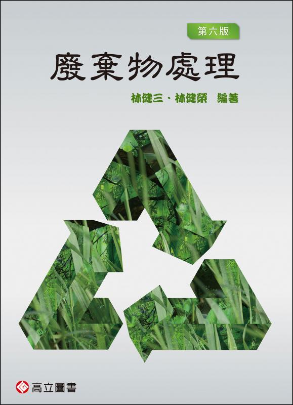 廢棄物處理 6版