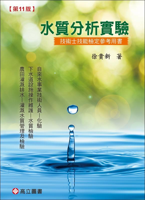 水質分析實驗-技術士技能檢定參考用書 10版