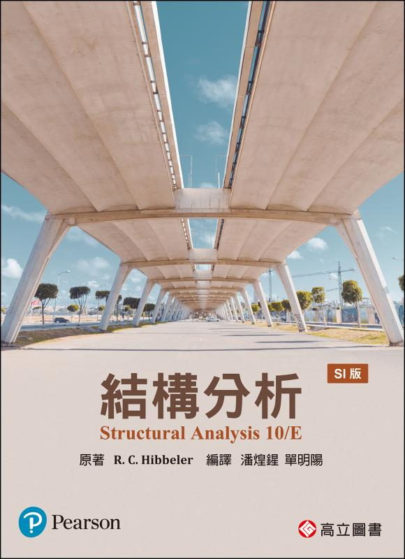 結構分析 (Hibbeler: Structural Analysis 10/E) (SI 版)