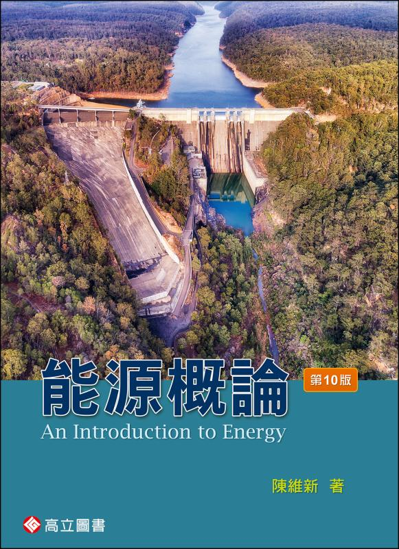 能源概論 9版