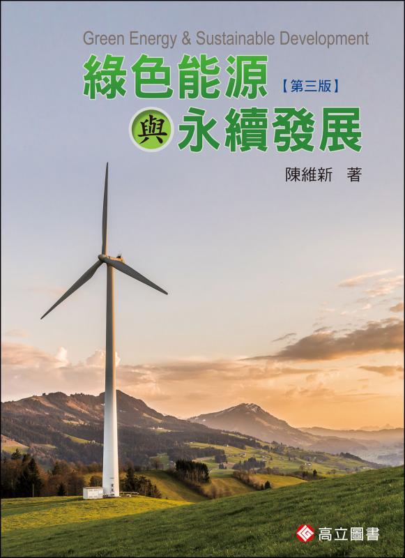 綠色能源與永續發展 3版