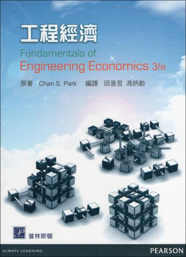 �u�{�g�� (Park�GFundamentals of  Engineering  Economics 3/E)