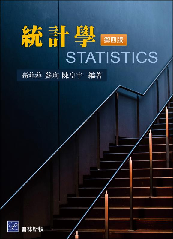 統計學 4版