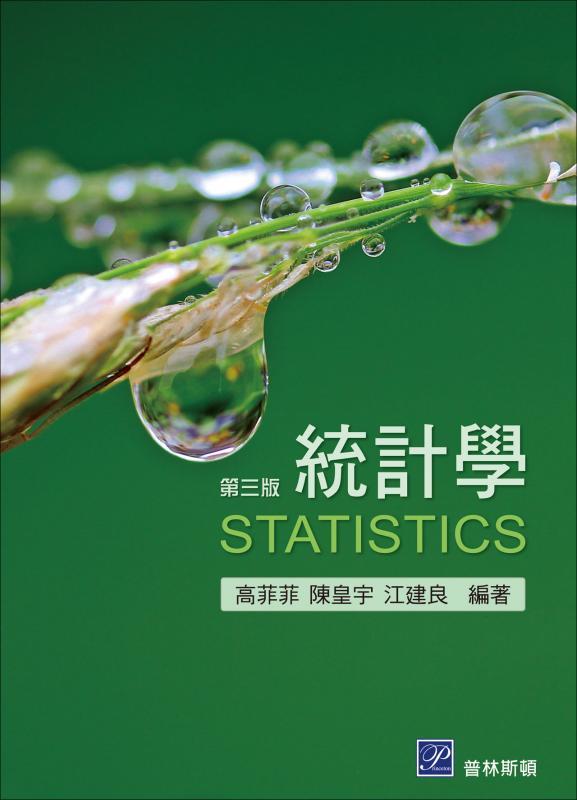 統計學 3版