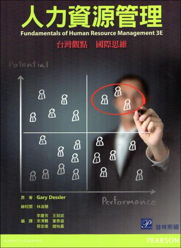 �H�O�귽�޲z (Dessler: Fundamentals of Human Resource Management 3/E)