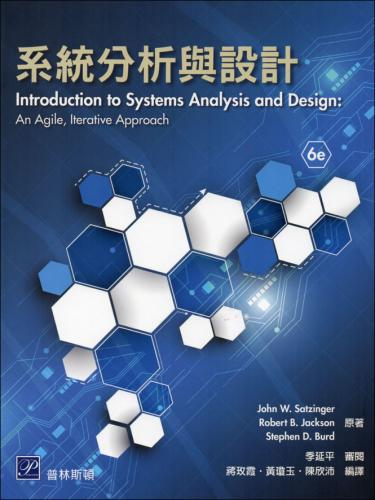 系統分析與設計(Satzinger & Jackson & Burd:Introdction to Systems Analysis and Design: An Agile, Iterative Approach 6/E)