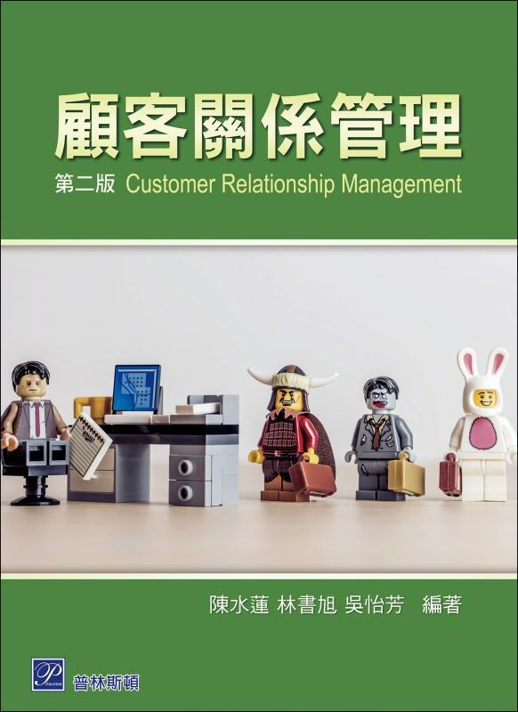 顧客關係管理 2版
