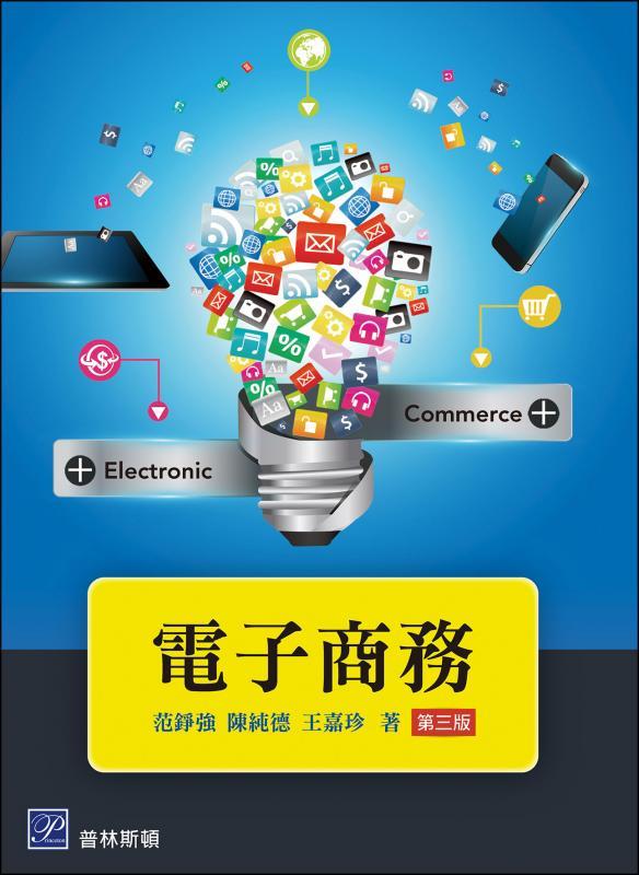 電子商務 (3版)