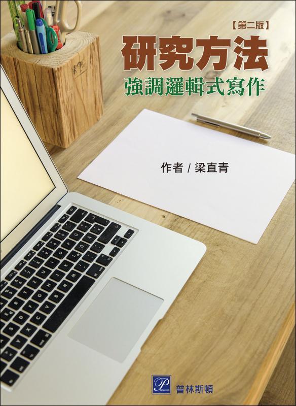 研究方法 ─ 強調邏輯式寫作 2版