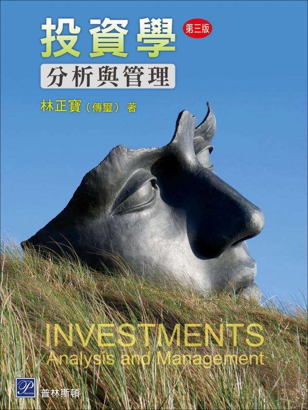 投資學─分析與管理 3版