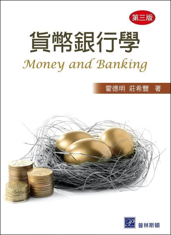 貨幣銀行學 2版