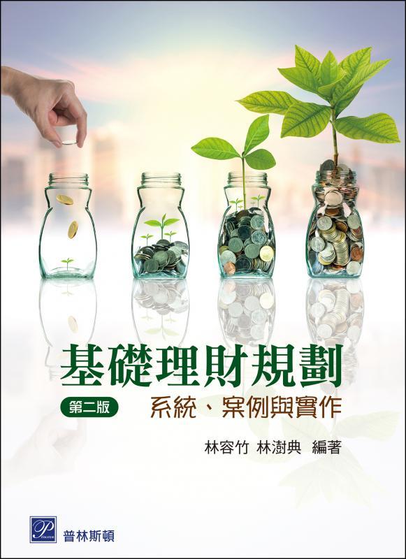 基礎理財規劃:系統、案例與實作 2版