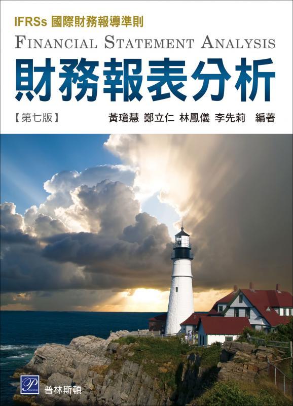 財務報表分析 (IFRSs國際財務報導準則) 7版